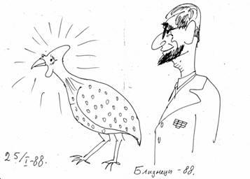 Рисунок Вейцмана